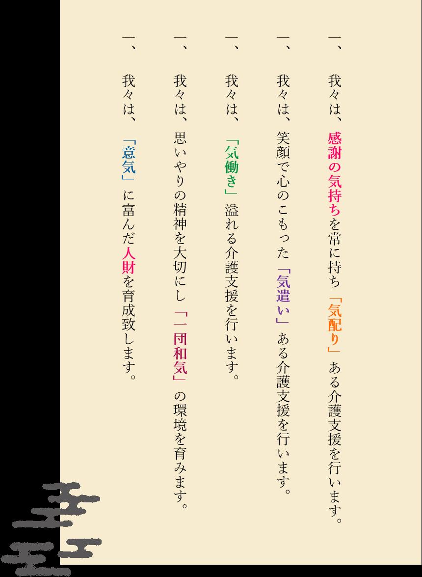 五つの『気』(樹 いつき)